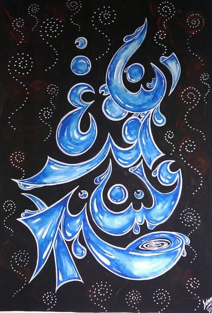 patience-gouach-arabic-calligraphy- ihsaanart-ihsaanlife