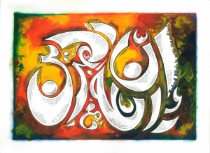Arabic-Calligraphy-Contemporary-Patience (800x585)